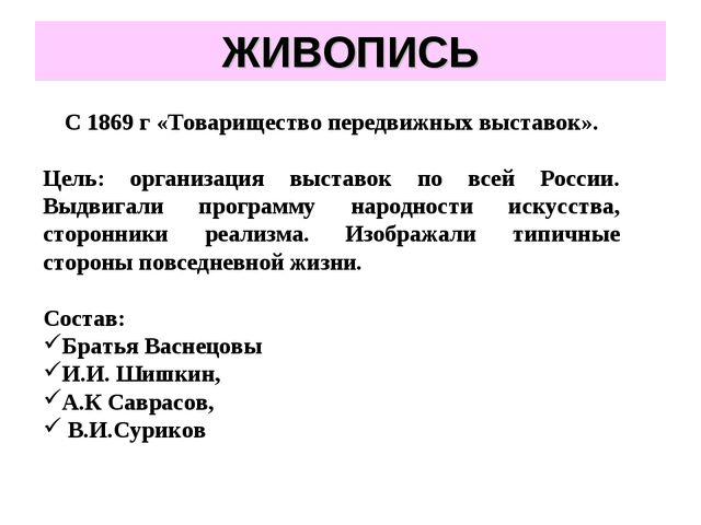 ЖИВОПИСЬ С 1869 г «Товарищество передвижных выставок». Цель: организация выст...