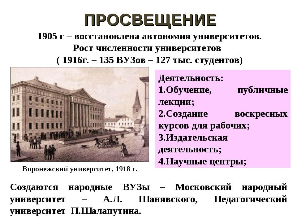 ПРОСВЕЩЕНИЕ 1905 г – восстановлена автономия университетов. Рост численности...