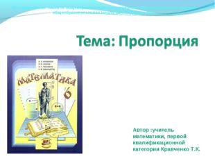 Муниципальное казеное общеобразовательное учреждение Виноградненская средняя