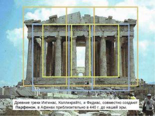 Древние греки Иктинас, Колликрэйтс, и Фидиас, совместно создают Парфенон, в А