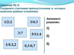 Задание № 2. Соедините стрелками прямоугольники, в которых записаны равные от