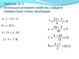 Задание № 3. Используя основное свойство, найдите неизвестные члены пропорции