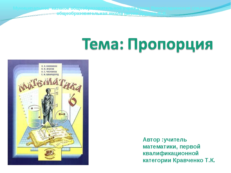Муниципальное казеное общеобразовательное учреждение Виноградненская средняя...