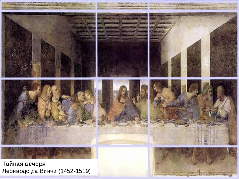 Тайная вечеря Леонардо да Винчи (1452-1519)