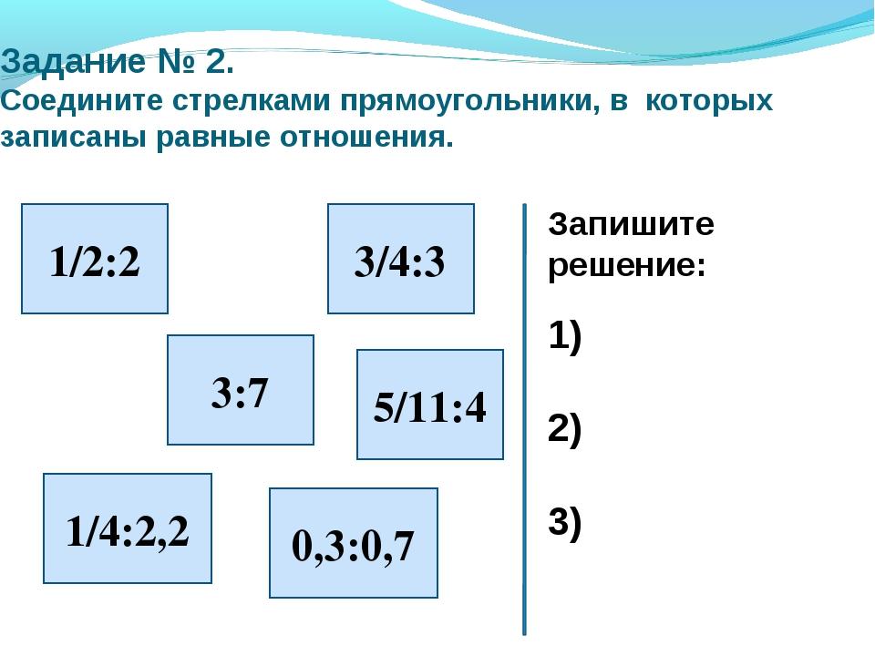 Задание № 2. Соедините стрелками прямоугольники, в которых записаны равные от...