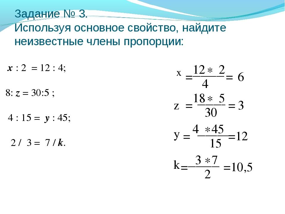 Задание № 3. Используя основное свойство, найдите неизвестные члены пропорции...
