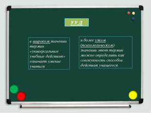 УУД в широком значении термин «универсальные учебные действия» означает умени