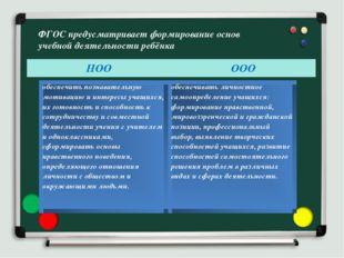 ФГОС предусматривает формирование основ учебной деятельности ребёнка НООООО