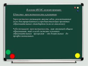 В основе ФГОС лежит принцип: Единство преемственности и развития. преемственн