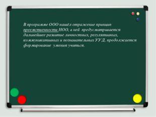 В программе ООО нашёл отражение принцип преемственности НОО, в ней предусматр