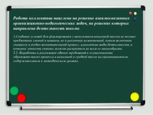 Работа коллектива нацелена на решение взаимосвязанных организационно-педагоги