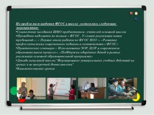 По проблемам введения ФГОС в школе состоялись следующие мероприятия: Совместн
