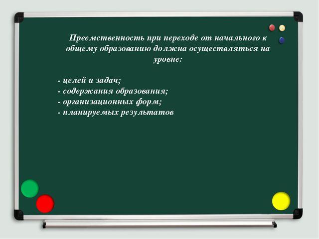 Преемственность при переходе от начального к общему образованию должна осущес...