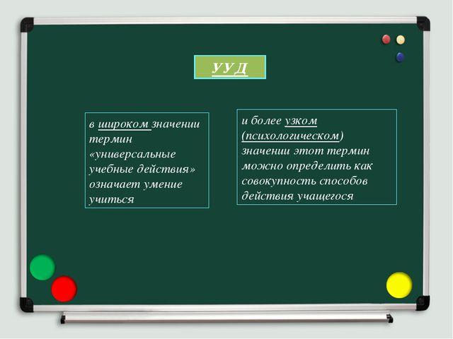 УУД в широком значении термин «универсальные учебные действия» означает умени...