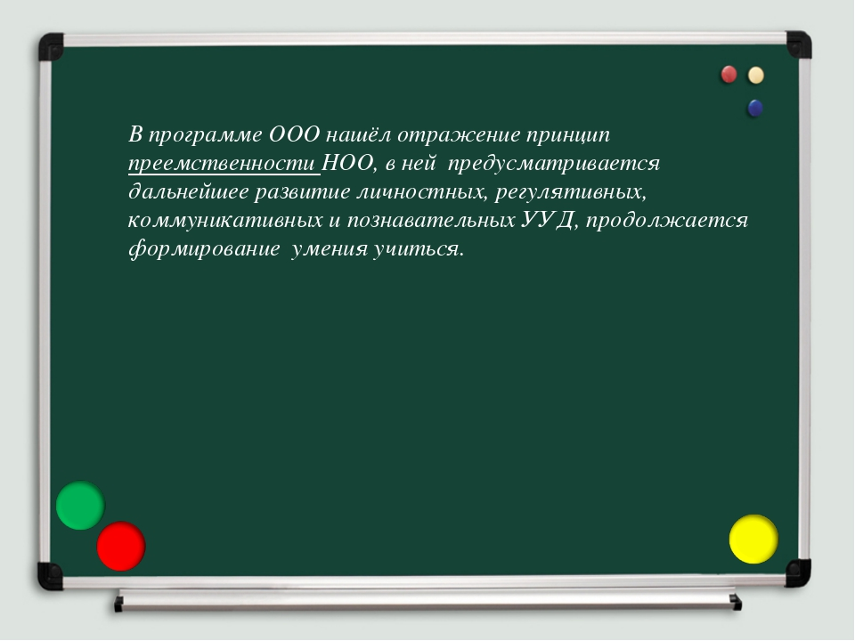 В программе ООО нашёл отражение принцип преемственности НОО, в ней предусматр...