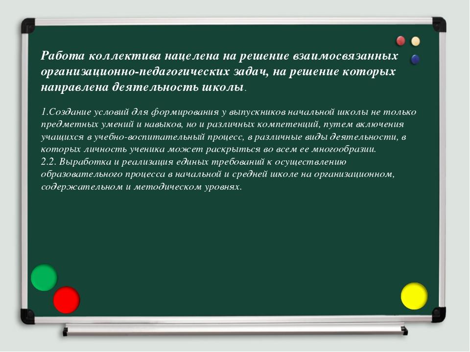 Работа коллектива нацелена на решение взаимосвязанных организационно-педагоги...