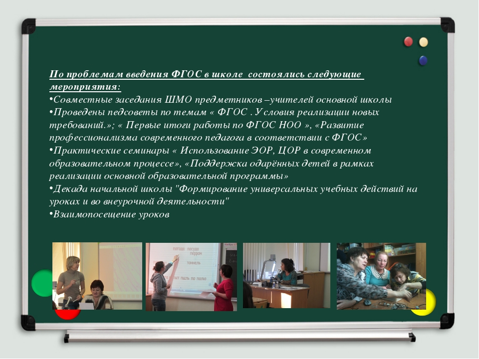По проблемам введения ФГОС в школе состоялись следующие мероприятия: Совместн...