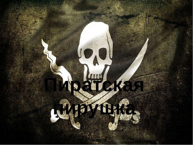 Пиратская пирушка