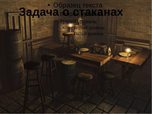 Задача о стаканах