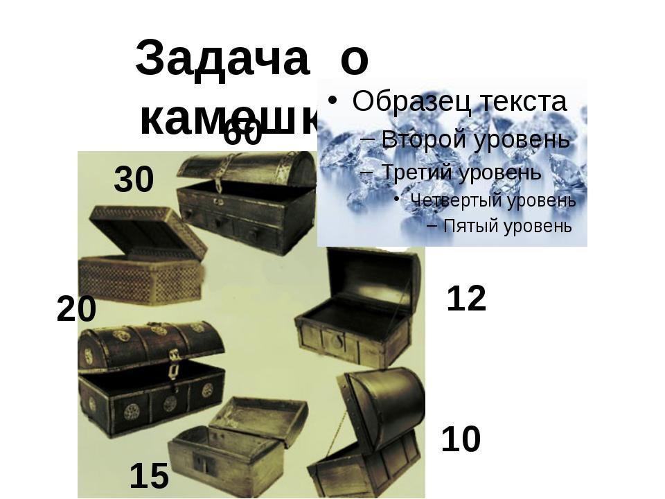 Задача о камешках 60 30 20 15 12 10