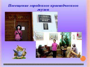 Посещение городского краеведческого музея