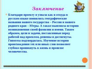 Заключение Благодаря проекту я узнала как и откуда в русском языке появились