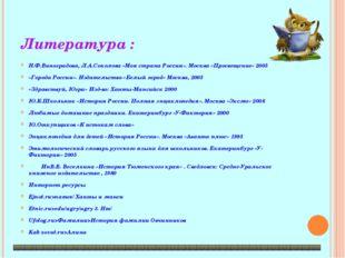 Литература : Н.Ф.Виноградова, Л.А.Соколова «Моя страна Россия». Москва «Просв
