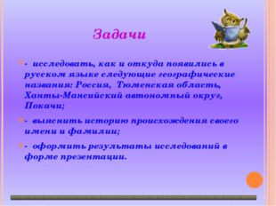 Задачи  - исследовать, как и откуда появились в русском языке следующие геог