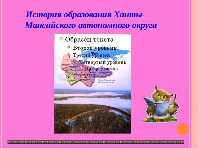 История образования Ханты- Мансийского автономного округа