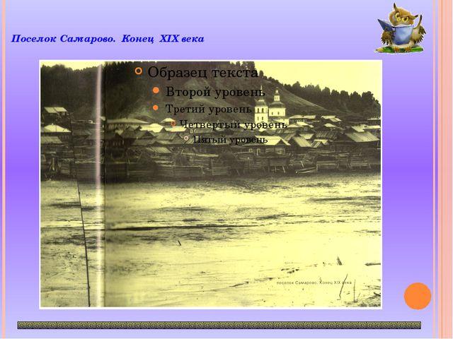 Поселок Самарово. Конец XIX века