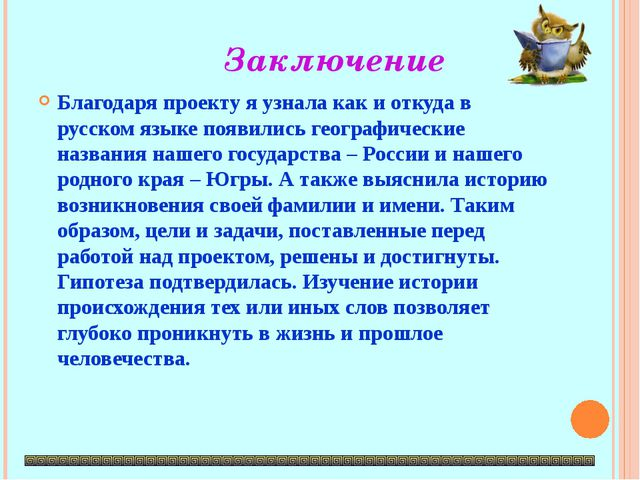 Заключение Благодаря проекту я узнала как и откуда в русском языке появились...