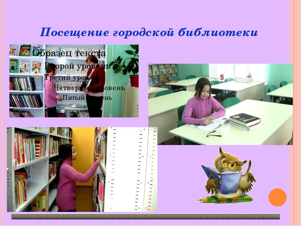 Посещение городской библиотеки