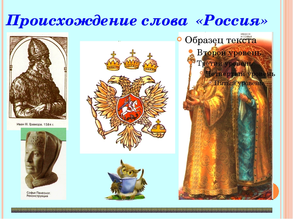 Происхождение слова «Россия»