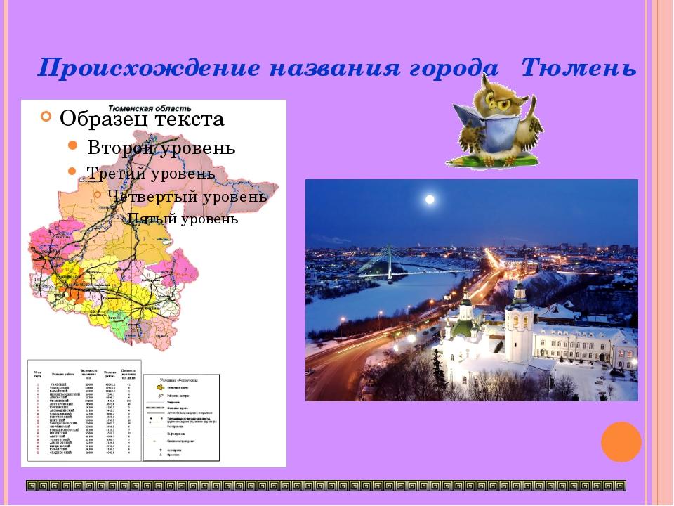 Происхождение названия города Тюмень