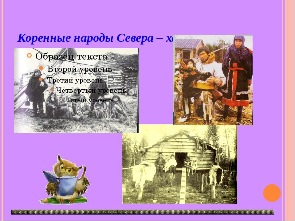 Коренные народы Севера – ханты и манси