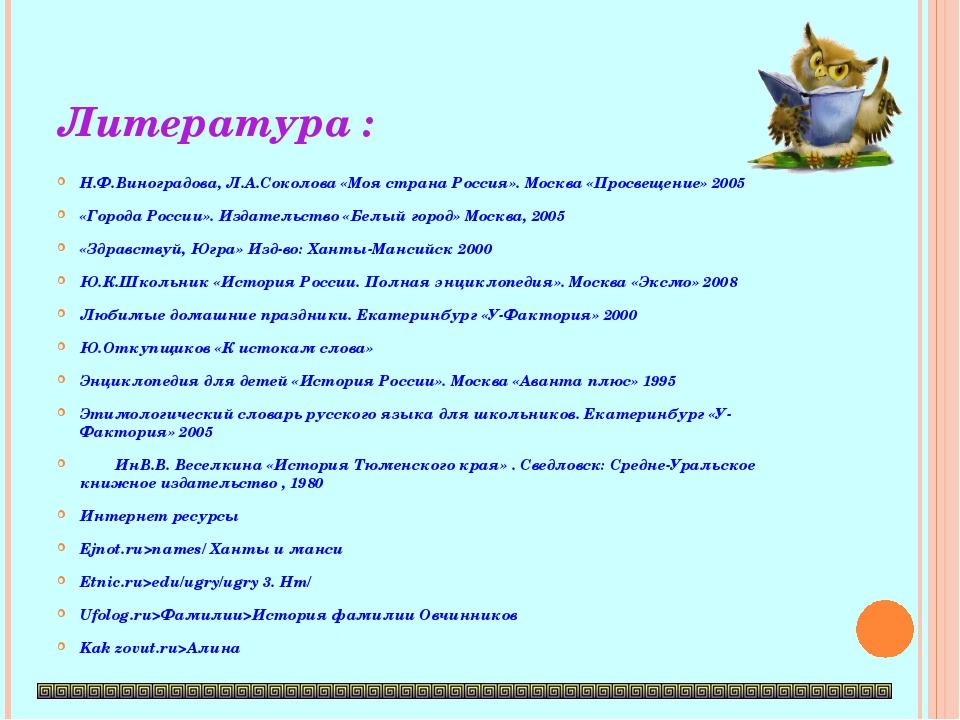 Литература : Н.Ф.Виноградова, Л.А.Соколова «Моя страна Россия». Москва «Просв...