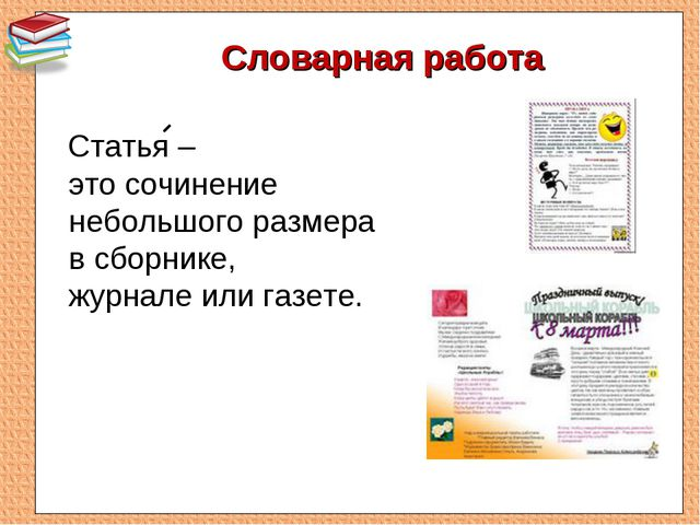 Словарная работа Статья – этосочинение небольшого размера в сборнике, журнал...