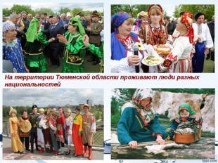 На территории Тюменской области проживают люди разных национальностей