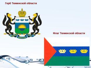 Флаг Тюменской области Герб Тюменской области
