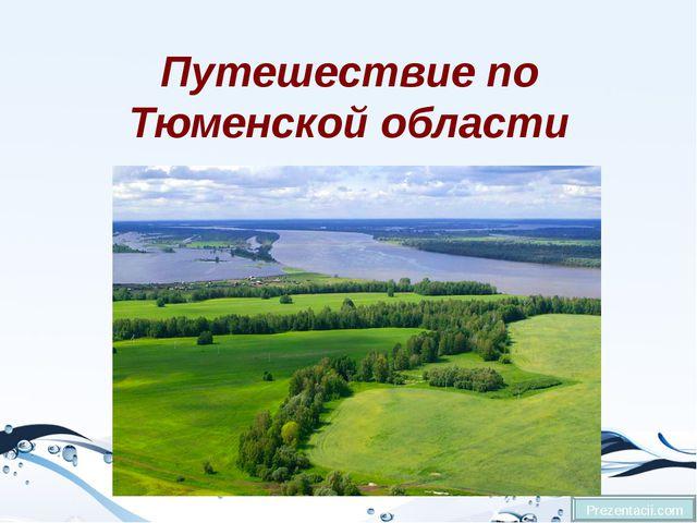 Путешествие по Тюменской области Prezentacii.com