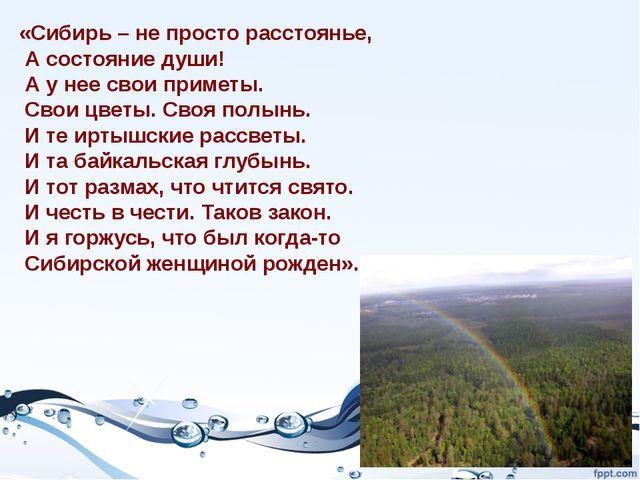 «Сибирь – не просто расстоянье, А состояние души! А у нее свои приметы. Свои...