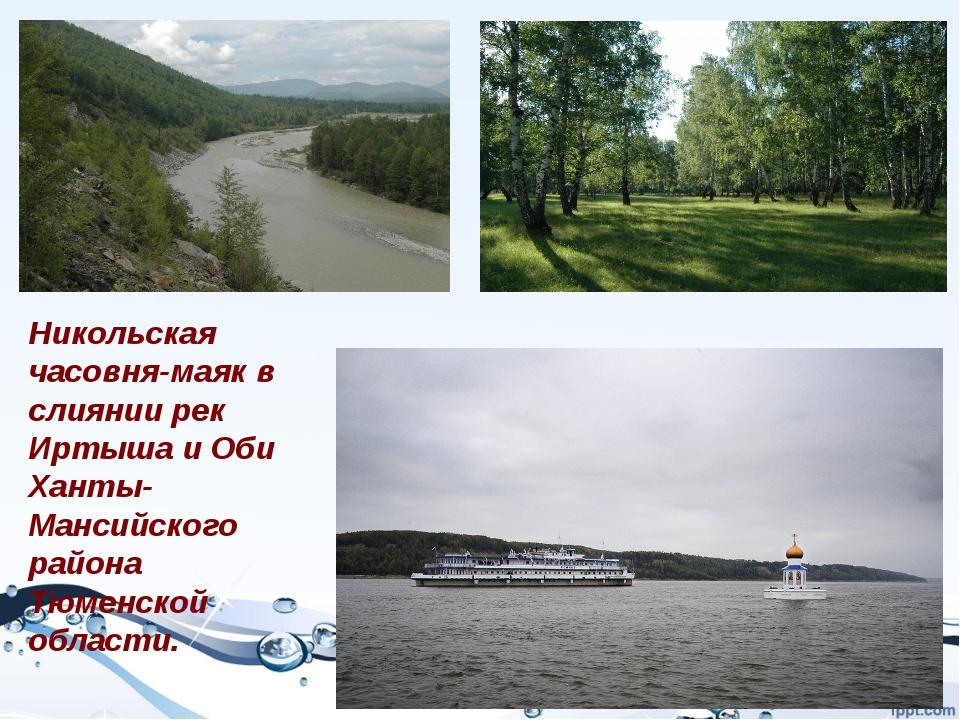 Никольская часовня-маяк в слиянии рек Иртыша и Оби Ханты-Мансийского района Т...