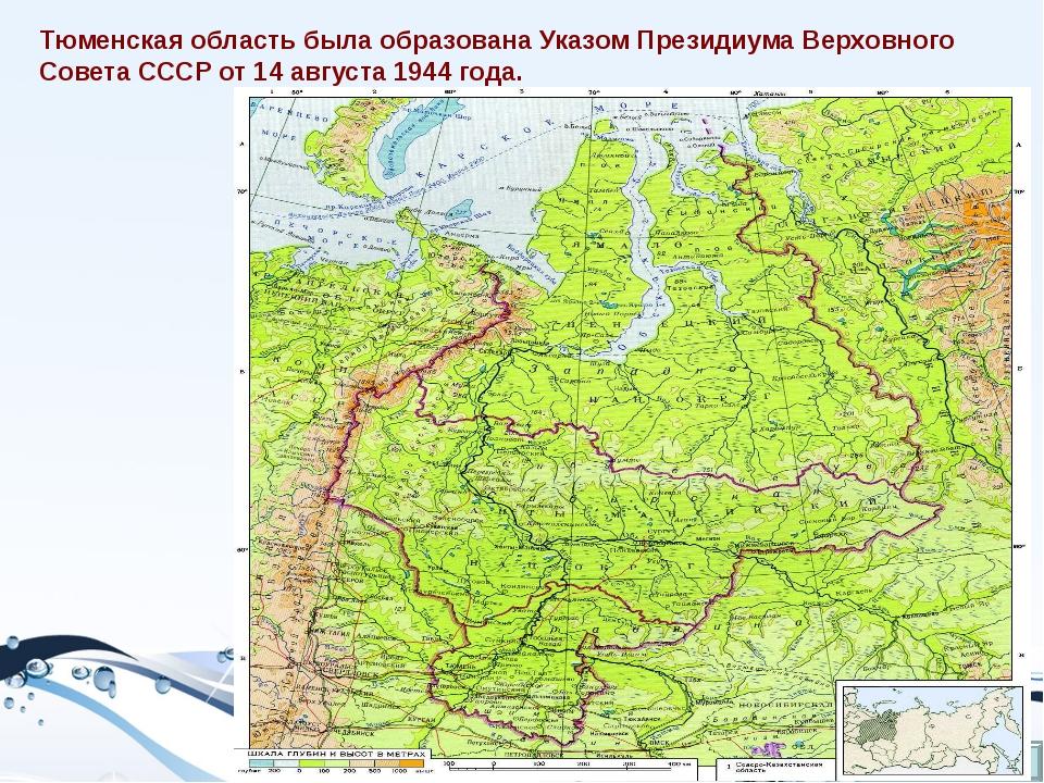 Prezentacii.com Тюменская область была образована Указом Президиума Верховног...