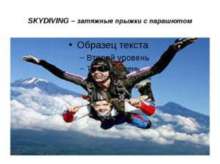 SKYDIVING – затяжные прыжки с парашютом
