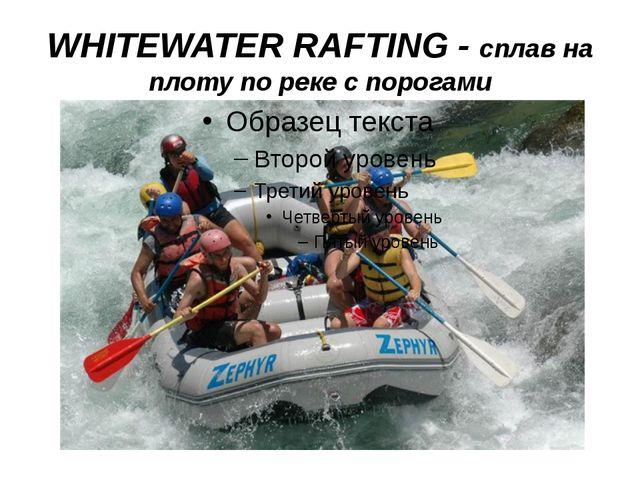 WHITEWATER RAFTING - сплав на плоту по реке с порогами