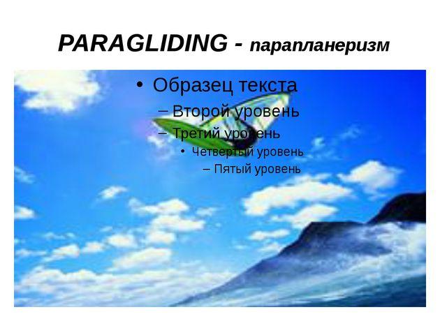 PARAGLIDING - парапланеризм