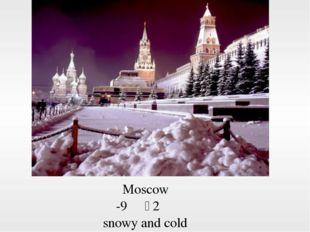 Moscow -9℃~2℃ snowy and cold