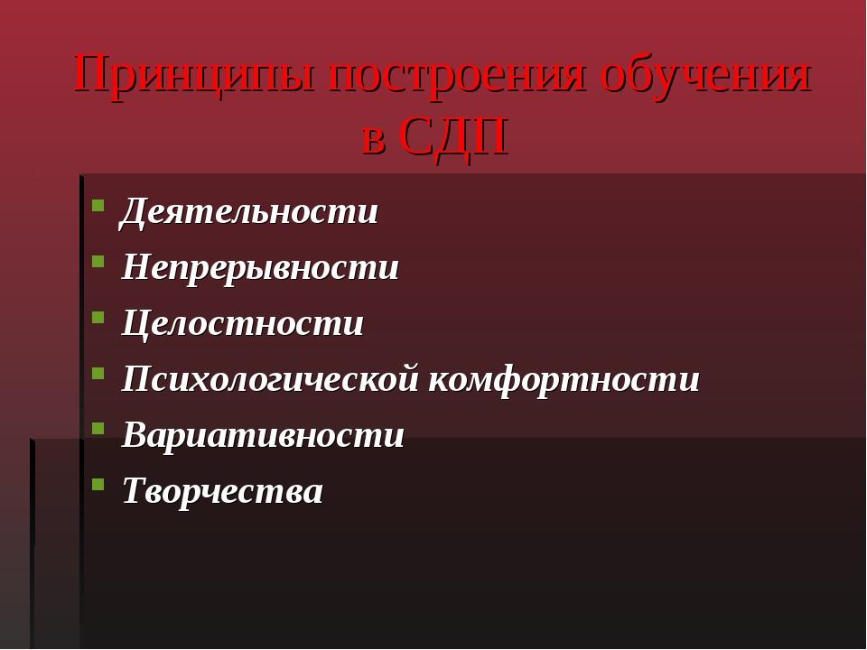 Принципы построения обучения в СДП Деятельности Непрерывности Целостности Пс...