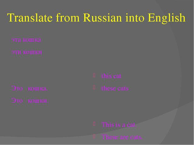 Translate from Russian into English эта кошка эти кошки Это кошка. Это кошки....