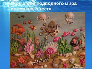 Обитатели подводного мира из солёного теста